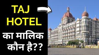 Taj Hotel ka malik kaun hai ? | who is the owner of taj hotel ?