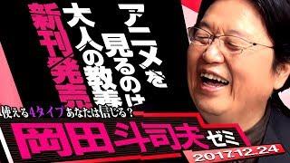 岡田斗司夫ゼミ12月24日号「新刊出たよ!『大人の教養として知りたいすごすぎる日本のアニメ』さて、今日はアニメについて語ろうか」