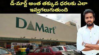 How Does D-Mart Gives Products To Low Cost