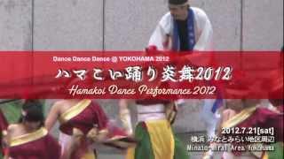 ハマこい踊り炎舞2012