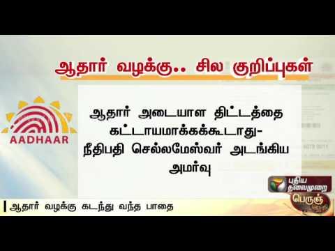 Origin-and-the-Path-of-Aadhaar-card-Details