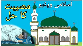 Islamic video cartoon for kids |Achi bateen|Islamic|urdu|Naat|Allah|whatsapp status | Harry Tech