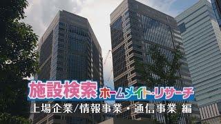 情報事業・通信事業編