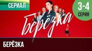 ▶️ Берёзка 3 и 4 серия - Мелодрама | Фильмы и сериалы - Русские мелодрамы
