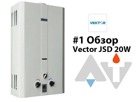 Технические характеристики газовых колонок VEKTOR: плюсы и минусы