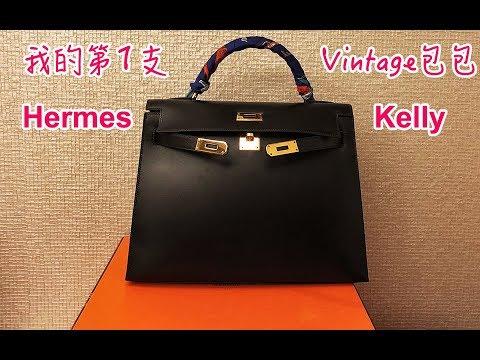 ef27098437 First vintage bag Hermes Kelly box kelly play