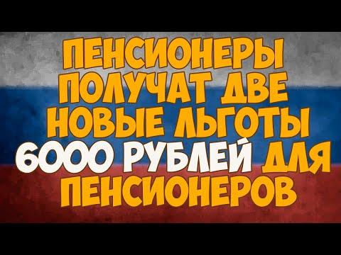 6000 рублей для пенсионеров. Пенсионеры получат две новые льготы