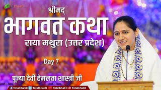 Shri Hemlata Shastri Ji | Shrimad Bhagwat Katha | Day-7 | Raya | Mathura (Uttar Pradesh)