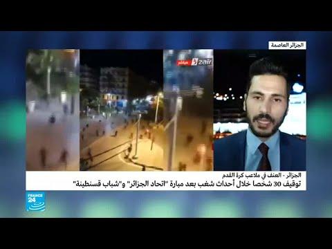 العرب اليوم - شاهد: أحداث شغب بعد مباراة