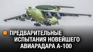 ПРЕДВАРИТЕЛЬНЫЕ ИСПЫТАНИЯ  АВИАРАДАРА А-100 || АРМИ.RU