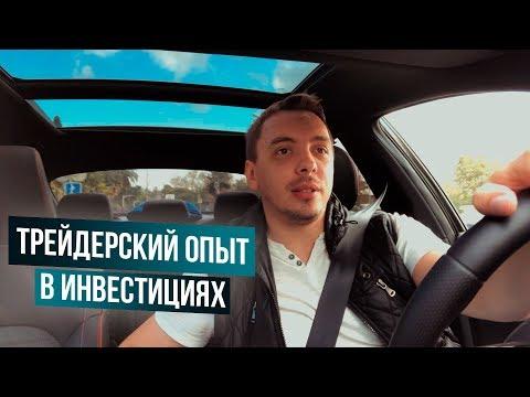 Метод игоря гончарова бинарные опционы