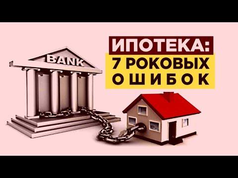 Как правильно взять ипотеку? / 7 типичных ошибок ипотечных заемщиков