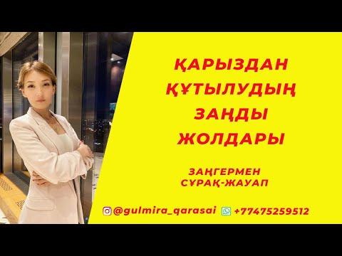 КРЕДИТ/МИКРОЗАЙМнан құтылудың ЗАҢДЫ ЖОЛДАРЫ