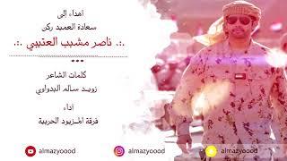 اغاني طرب MP3 اهداء للعميد ركن ناصر مشبب العتيبي تحميل MP3
