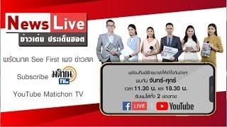 Live : News Live สรุปข่าวเด่น ประเด็นฮอต ข่าวค่ำ วันที่ 29 มกราาคม 2563