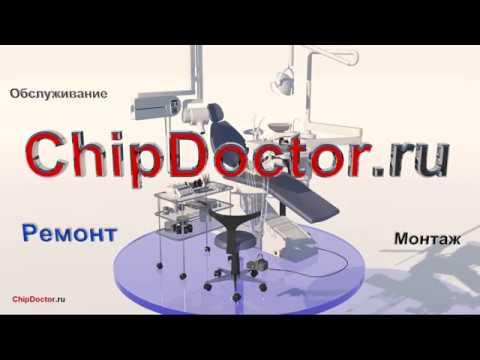 Ремонт стоматологического оборудования, ремонт мед техники, кресла, светильника, монтаж аспиратора
