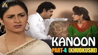 KANOON Part-4 (KHUDKHUSHI) - Most Entertaining Tv Serial Full HD - Evergreen Hindi Serials