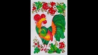 Мастер - класс №9 - Петриковская роспись - Петушок - рисуем пальцем. Decorative Painting