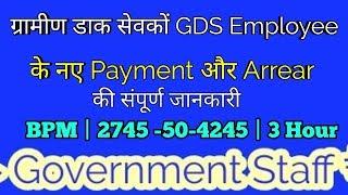 सभी BPM 2745-4245 वालों का पूरा नया पेमेंट और Arrear    Latest news for Central Government Employees