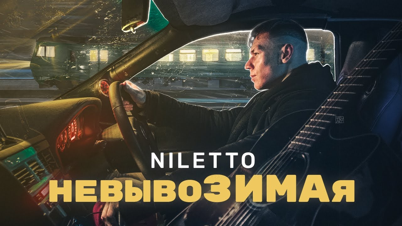 Niletto — невывоЗИМАя