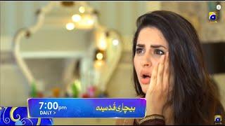 Bechari Qudsia Episode 5   Bechari Qudsia Ep 5 Teaser Promo Review by Showbiz Glam