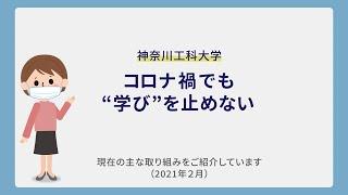 コロナ禍でも学びを止めない神奈川工科大学の感染対策MOVIE