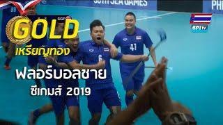 ไฮไลท์ ฟลอร์บอลชาย ซีเกมส์ 2019 ไทย v สิงคโปร์ (ชิงทอง)