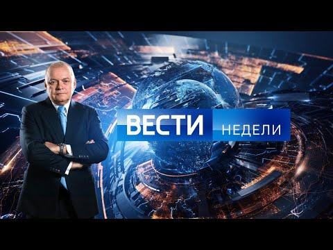 Вести недели с Дмитрием Киселевым(HD) от 08.09.19