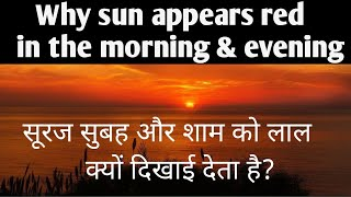 Why Sun appears red in the morning and evening?
