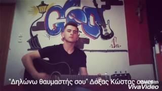 """""""Δηλώνω θαυμαστής σου"""" cover by Γιώργος Τράκας"""