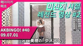 [미야자키 미호/宮崎美穂] 미친개 시절 레전드 영상 #2 - 한글자막