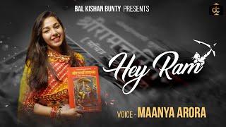 Hey Ram Hey Ram - Maanya Arora   Ram Bhajan   Diwali 2020 - DIWALI