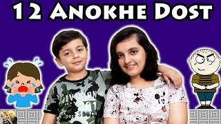 12 ANOKHE DOST #Funny MIKO 2 | Types of Friends | Aayu and Pihu Show