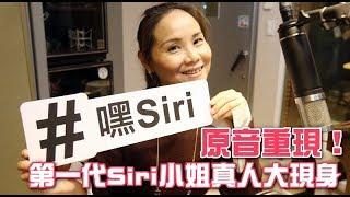 【微視蘋】Siri小姐在台藏6年首曝光! 揭內幕「不知自己錄Siri」   台灣蘋果日報