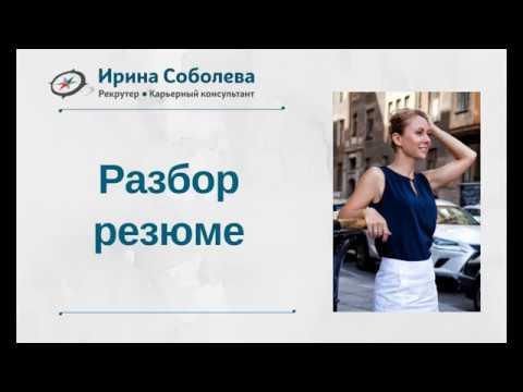 Разбор резюме (Руководитель планово-экономического отдела)