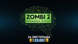 Д/ф «Зомбі-2. Промивка мізків» - прем