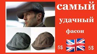 Кепка восьмиклинка всего  410 рублей! 6$ ШИКАРНО ! AliExpress