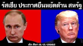 รัสเซีย ประกาศยืนหยัดต้าน สหรัฐ / ข่าวดังข่าวใหญ่ล่าสุดวันนี้ 8/2/2562