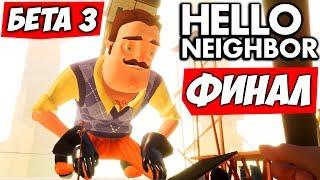 ПОБЕДИЛИ СОСЕДА - Hello Neighbor Beta 3 ФИНАЛ