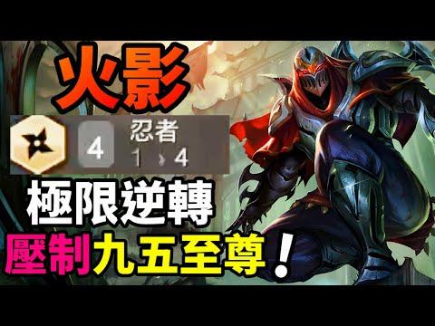 【聯盟戰棋】教父回歸 SSS級陣容 最新玩法 4忍者配上影武者 劫 終極逆轉 殺神誕生