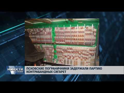 Новости Псков 13.08.2018 # Более 80000 пачек сигарет задержали на границе