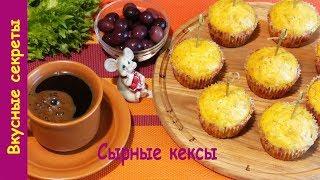 Закусочные сырные кексы - простой рецепт, отличный результат!