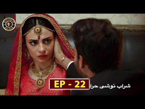 Balaa Episode 22 - T