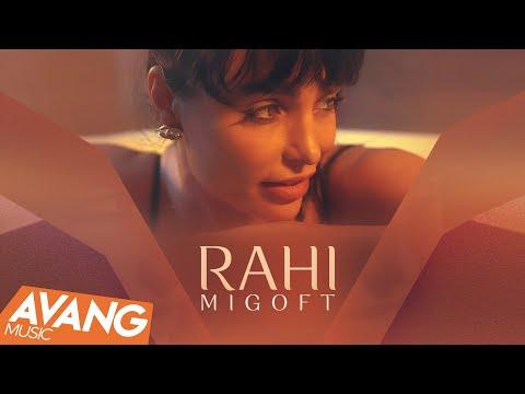 Rahi - Migoft (Клипхои Эрони 2020)