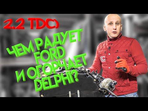 Фото к видео: Почти прекрасный дизель для Ford Mondeo 3: чисто немецкий 2.2 TDCI