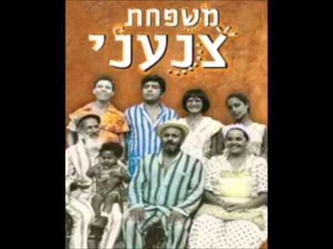 יגאל בשן ויזהר כהן - משפחת צנעני