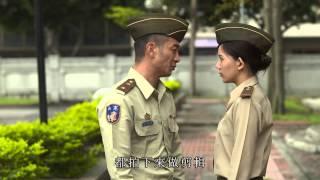 軍紀教育單元劇 險戀