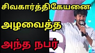 Who Is The Reason Behind SivaKarthikeyan Cried? | Flixwood