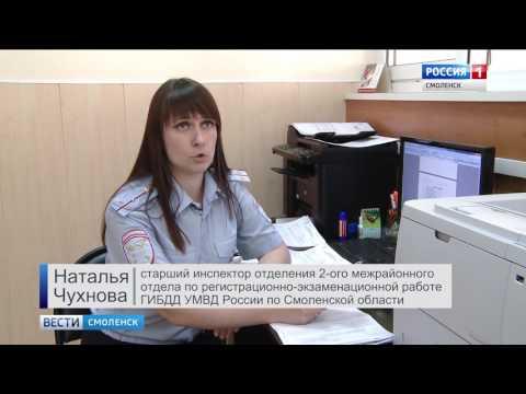 Смоленские отделения ГИБДД выдают водительские удостоверения международного образца