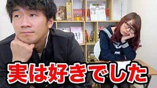 【寸劇】視聴者さんのリアルな恋愛ストーリーを再現してみた! - YouTube